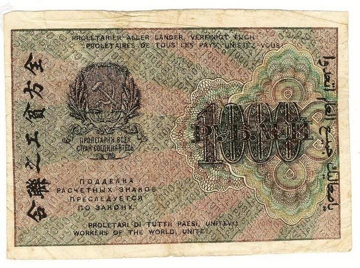 История российского рубля, купюры рубля фото (29)