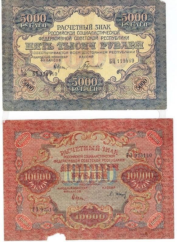 История российского рубля, купюры рубля фото (30)