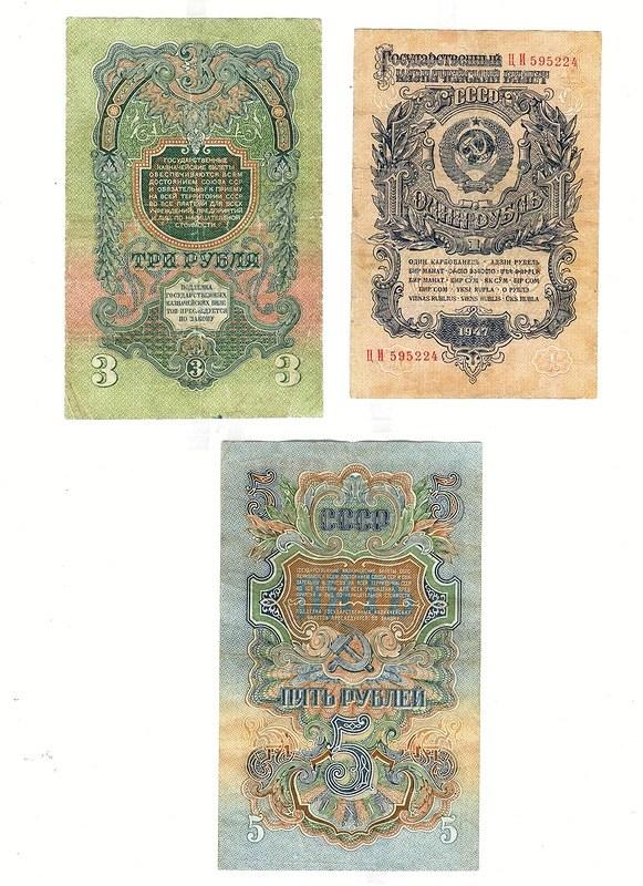 История российского рубля, купюры рубля фото (42)