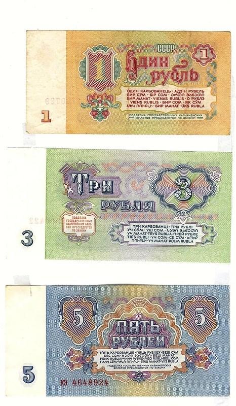 История российского рубля, купюры рубля фото (51)