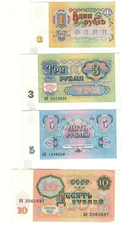 История российского рубля, купюры рубля фото (54)