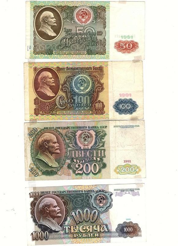 История российского рубля, купюры рубля фото (57)