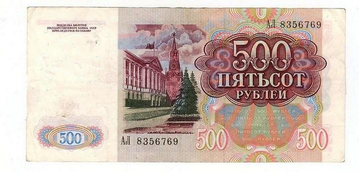 История российского рубля, купюры рубля фото (59)