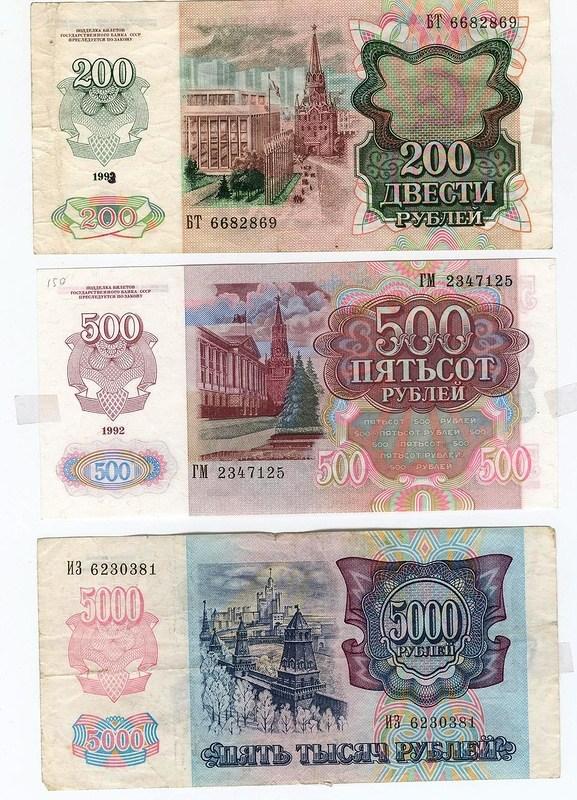 История российского рубля, купюры рубля фото (61)