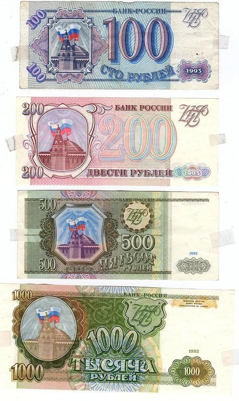 История российского рубля, купюры рубля фото (62)
