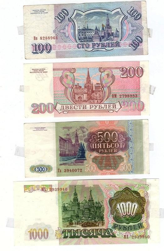 История российского рубля, купюры рубля фото (63)