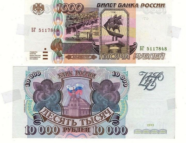 История российского рубля, купюры рубля фото (65)