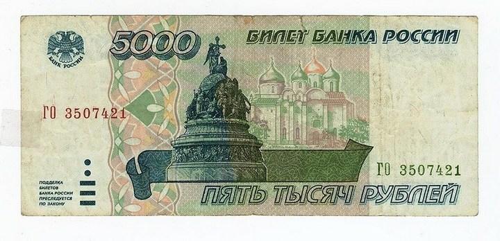 История российского рубля, купюры рубля фото (66)