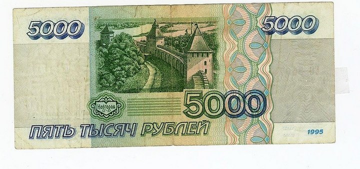 История российского рубля, купюры рубля фото (67)