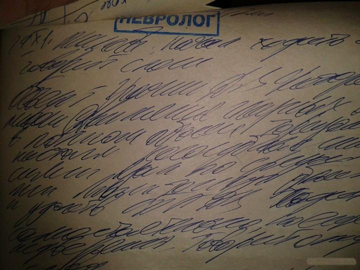 Прикольный диагноз врача, непонятный текст (2)