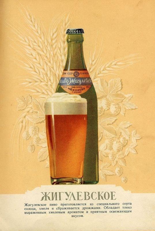 Пиво и безалкогольные напитки из СССР, ностальгия (3)