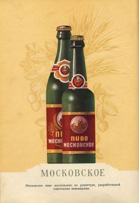 Пиво и безалкогольные напитки из СССР, ностальгия (4)
