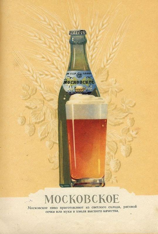 Пиво и безалкогольные напитки из СССР, ностальгия (5)