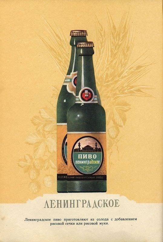 Пиво и безалкогольные напитки из СССР, ностальгия (8)
