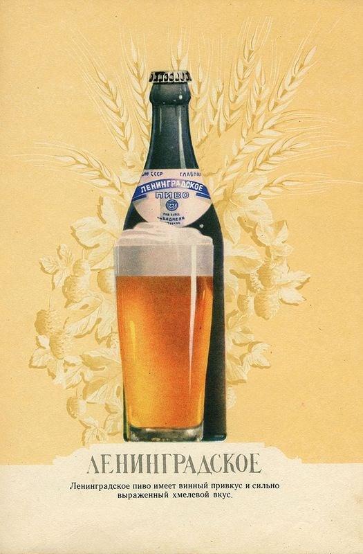 Пиво и безалкогольные напитки из СССР, ностальгия (9)