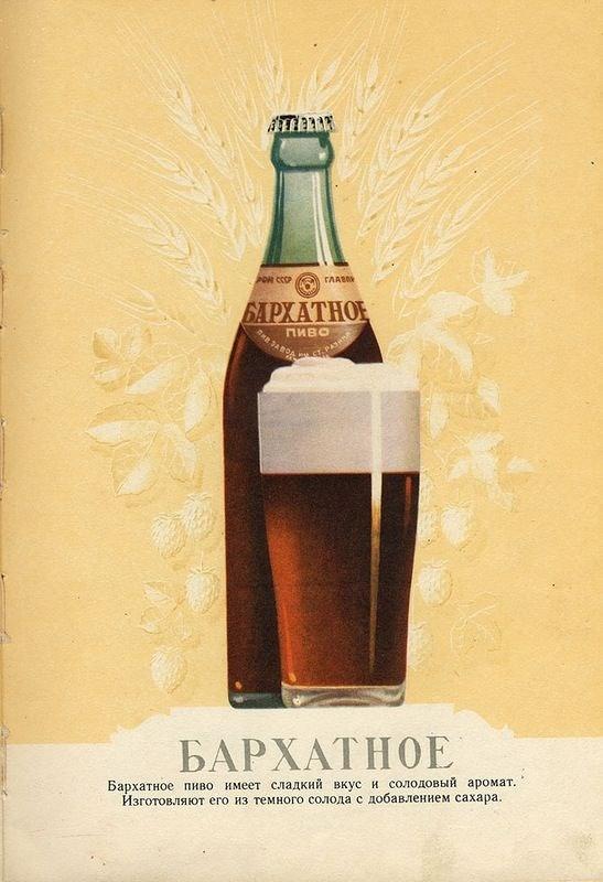 Пиво и безалкогольные напитки из СССР, ностальгия (13)
