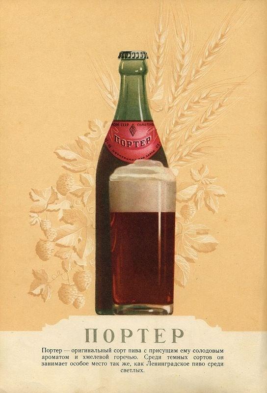 Пиво и безалкогольные напитки из СССР, ностальгия (14)