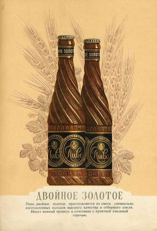 Пиво и безалкогольные напитки из СССР, ностальгия (15)