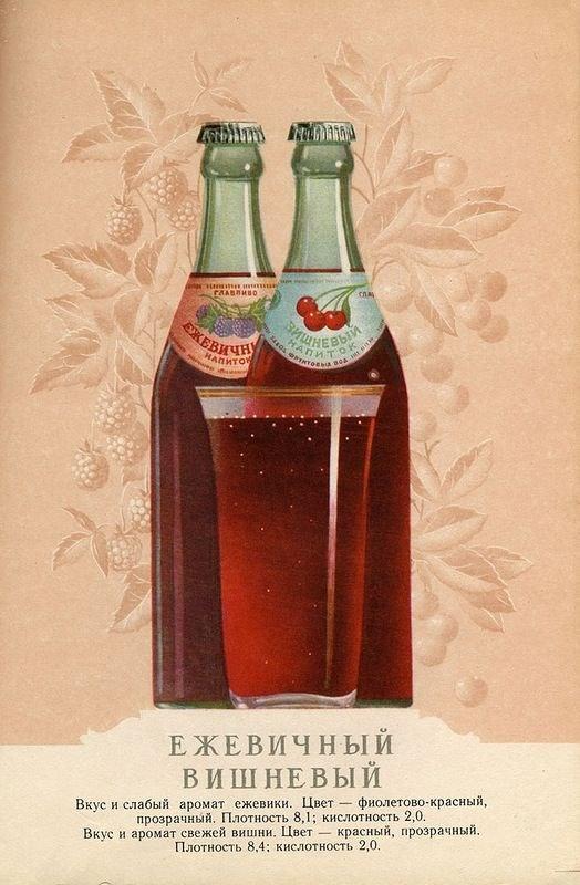 Пиво и безалкогольные напитки из СССР, ностальгия (21)
