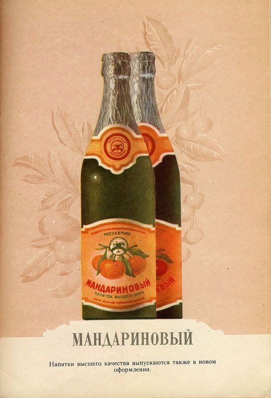 Пиво и безалкогольные напитки из СССР, ностальгия (22)
