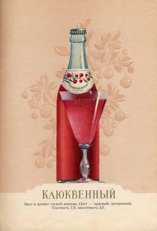 Пиво и безалкогольные напитки из СССР, ностальгия (24)