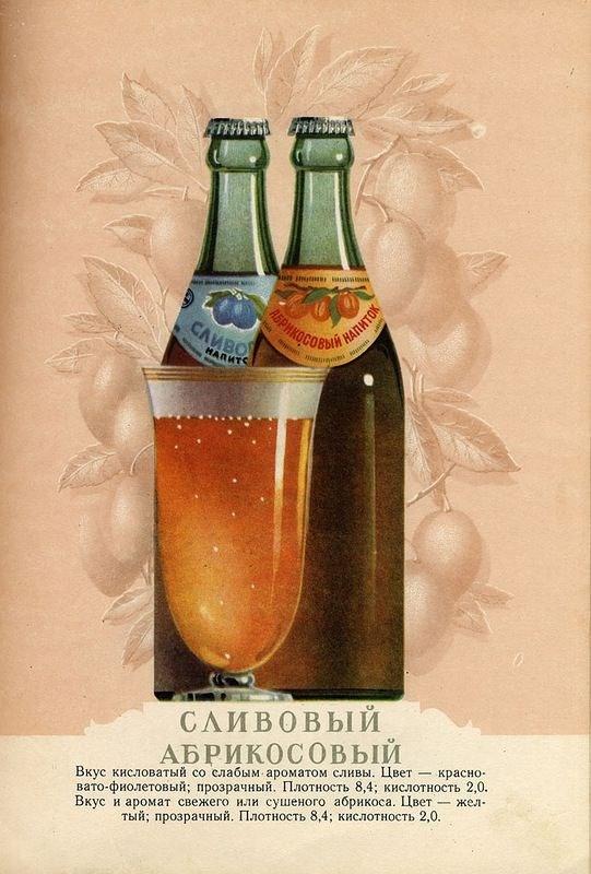 Пиво и безалкогольные напитки из СССР, ностальгия (31)