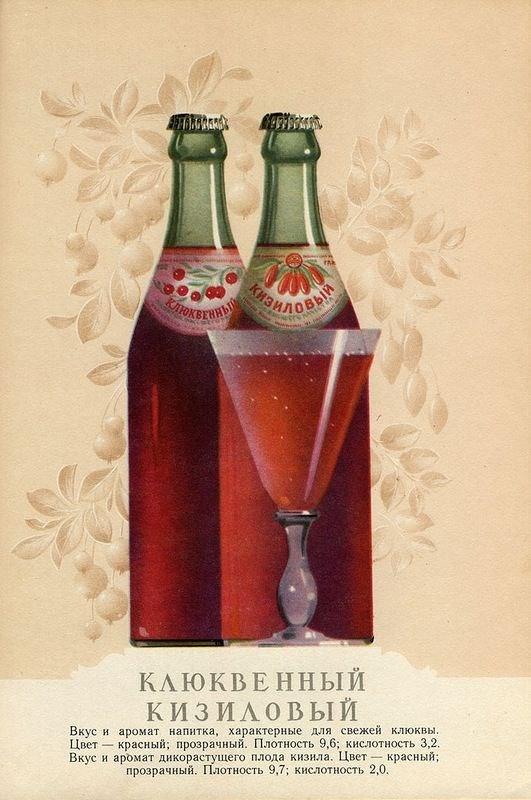 Пиво и безалкогольные напитки из СССР, ностальгия (32)