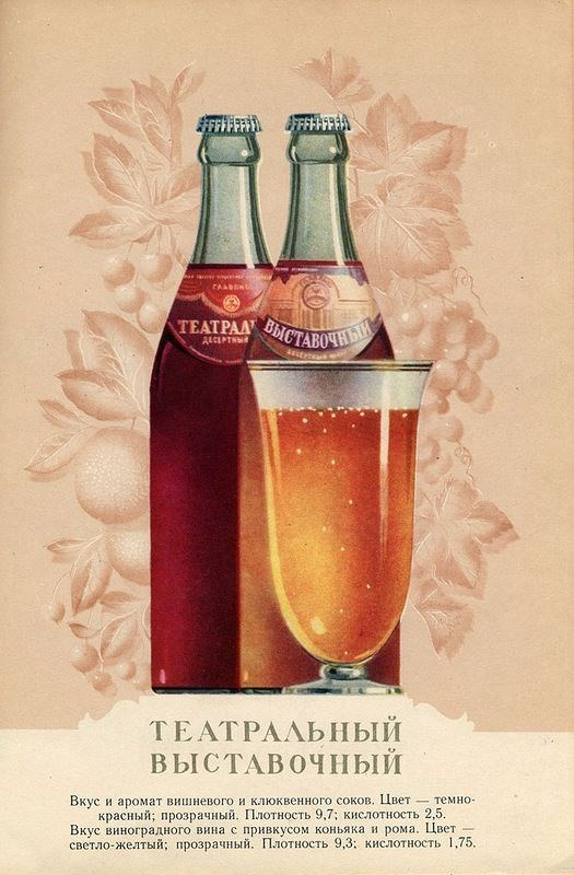 Пиво и безалкогольные напитки из СССР, ностальгия (37)