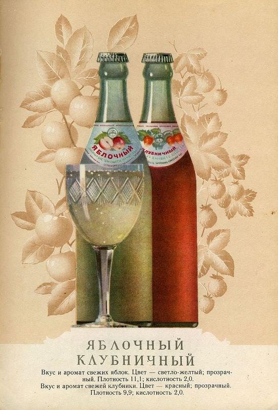 Пиво и безалкогольные напитки из СССР, ностальгия (40)