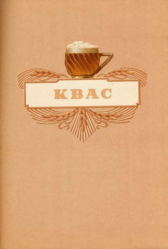 Пиво и безалкогольные напитки из СССР, ностальгия (46)