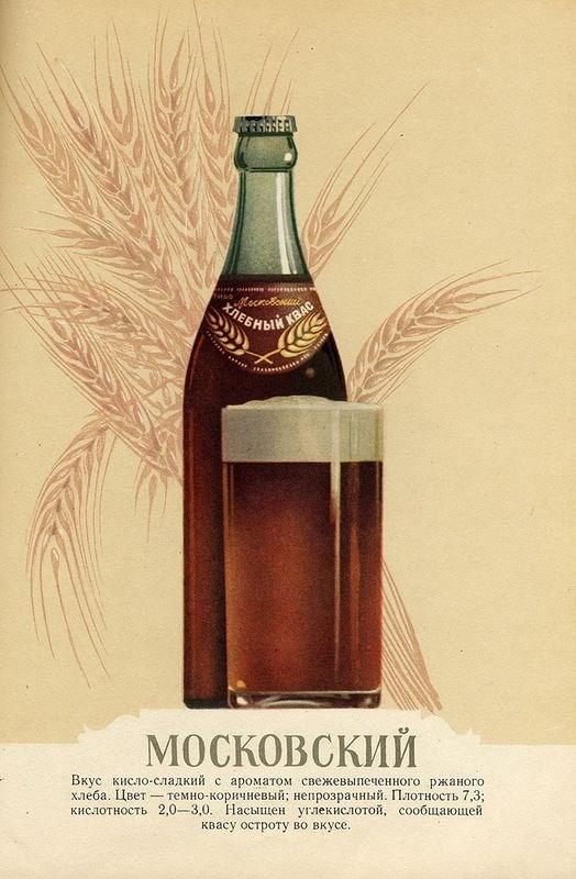 Пиво и безалкогольные напитки из СССР, ностальгия (47)