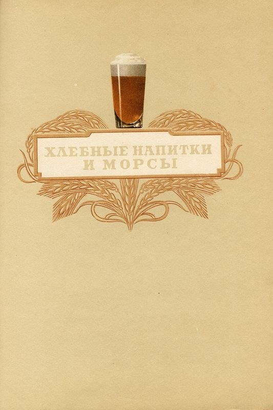 Пиво и безалкогольные напитки из СССР, ностальгия (50)