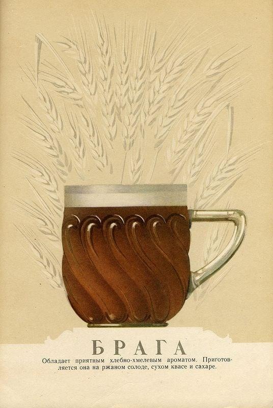 Пиво и безалкогольные напитки из СССР, ностальгия (52)