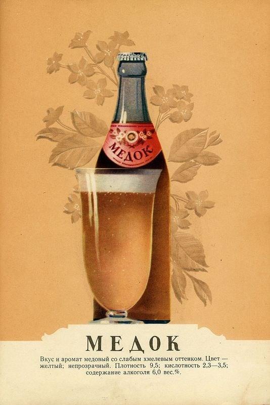 Пиво и безалкогольные напитки из СССР, ностальгия (57)