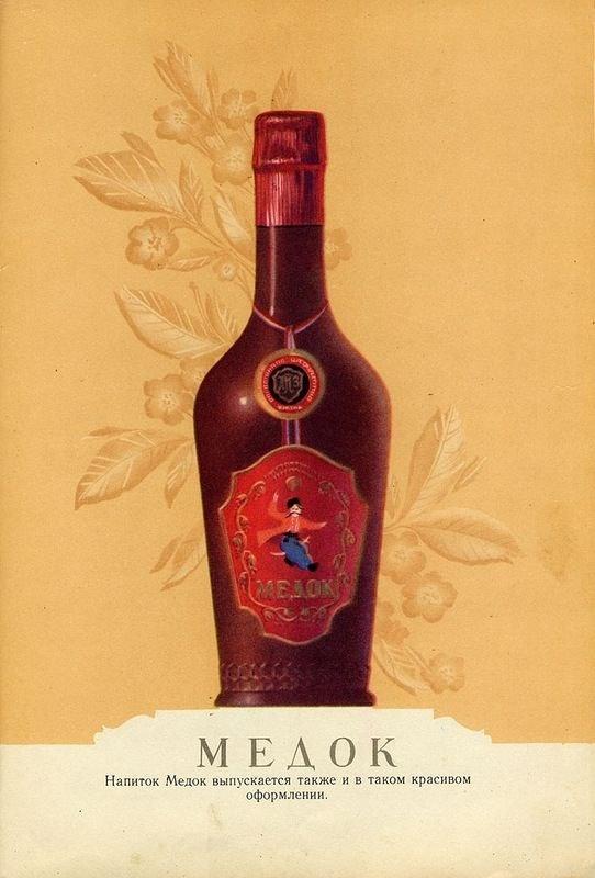 Пиво и безалкогольные напитки из СССР, ностальгия (58)
