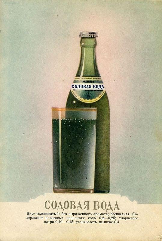 Пиво и безалкогольные напитки из СССР, ностальгия (61)