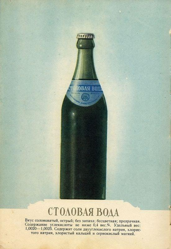 Пиво и безалкогольные напитки из СССР, ностальгия (62)