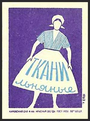 Коллекция этикеток со спичечных коробков в СССР (58)