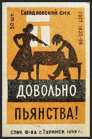 Коллекция этикеток со спичечных коробков в СССР (56)