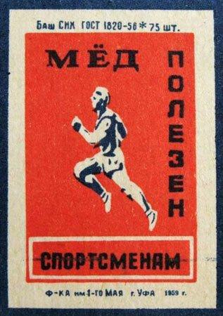 Коллекция этикеток со спичечных коробков в СССР (55)
