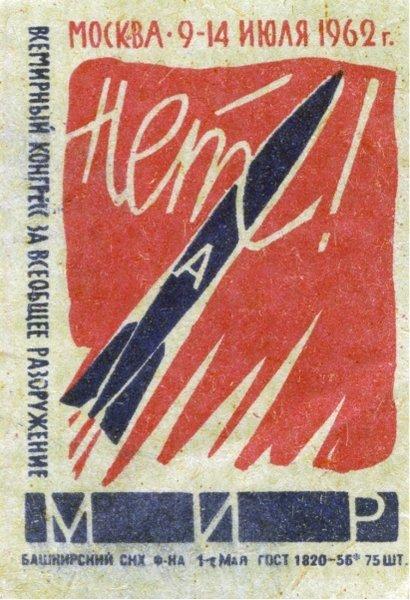 Коллекция этикеток со спичечных коробков в СССР (54)