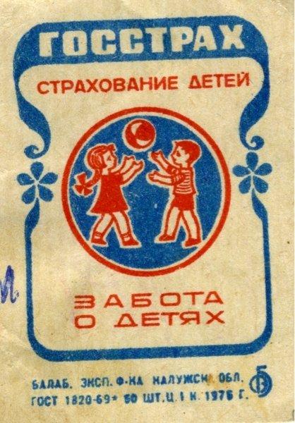 Коллекция этикеток со спичечных коробков в СССР (52)
