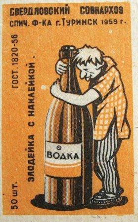 Коллекция этикеток со спичечных коробков в СССР (50)