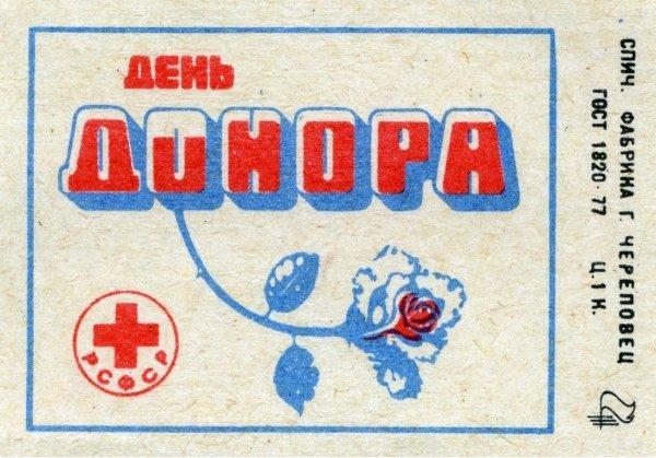 Коллекция этикеток со спичечных коробков в СССР (44)