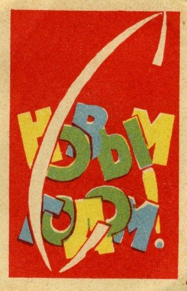 Коллекция этикеток со спичечных коробков в СССР (40)