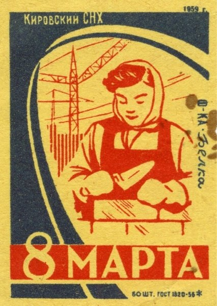 Коллекция этикеток со спичечных коробков в СССР (39)