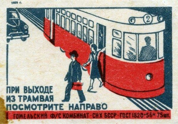 Коллекция этикеток со спичечных коробков в СССР (35)