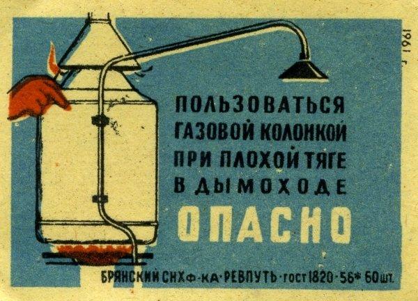 Коллекция этикеток со спичечных коробков в СССР (34)