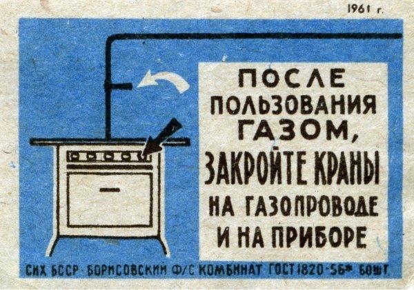 Коллекция этикеток со спичечных коробков в СССР (33)