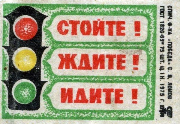 Коллекция этикеток со спичечных коробков в СССР (29)